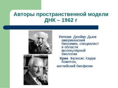 Авторы пространственной модели ДНК – 1962 г Уотсон Джеймс Дьюи американский б...