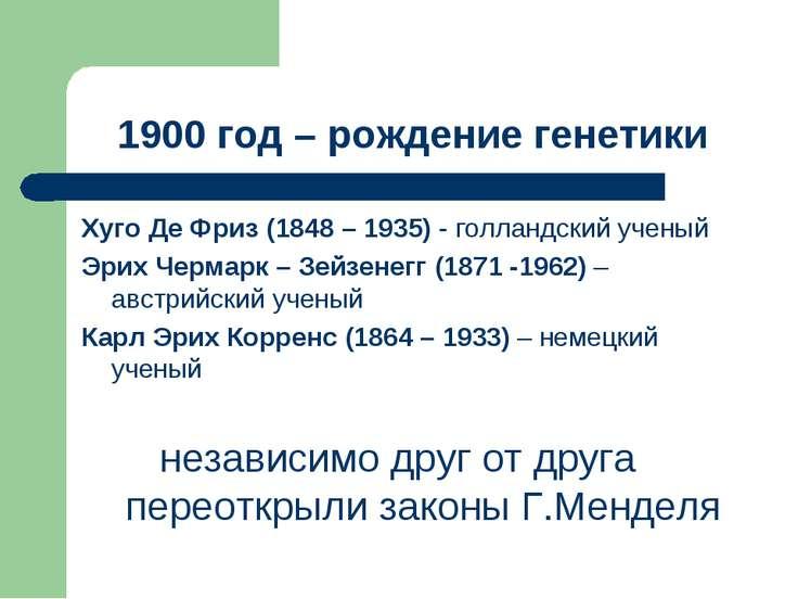 1900 год – рождение генетики Хуго Де Фриз (1848 – 1935) - голландский ученый ...