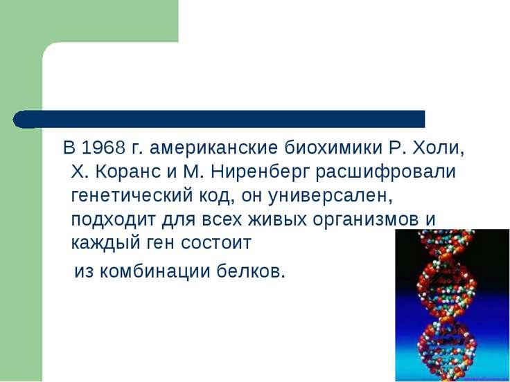 В 1968 г. американские биохимики Р. Холи, Х. Коранс и М. Ниренберг расшифрова...