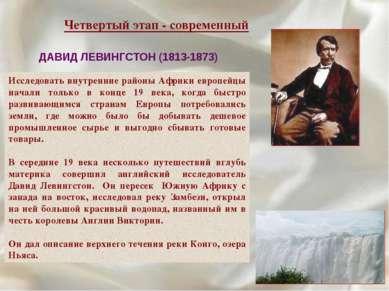 ДАВИД ЛЕВИНГСТОН (1813-1873) Исследовать внутренние районы Африки европейцы н...