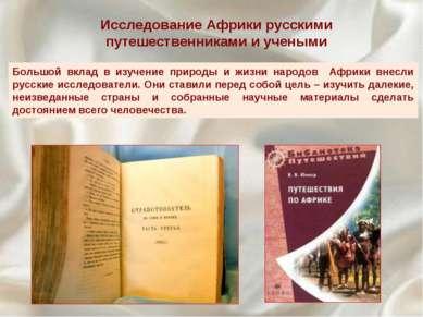 Исследование Африки русскими путешественниками и учеными Большой вклад в изуч...
