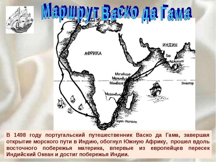 В 1498 году португальский путешественник Васко да Гама, завершая открытие мор...