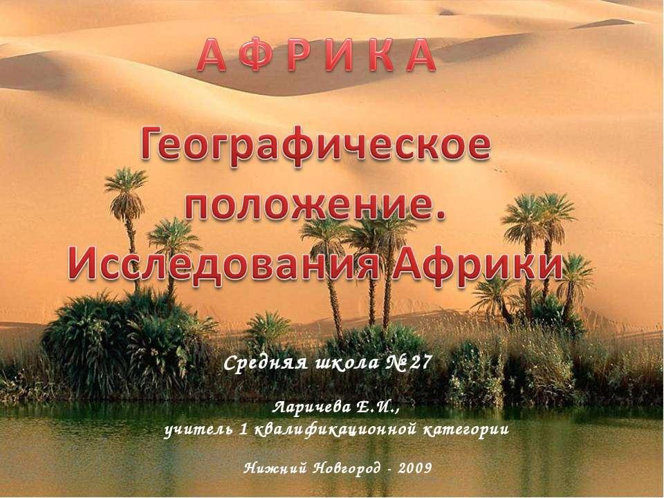 Ларичева Е.И., учитель 1 квалификационной категории Нижний Новгород - 2009 Ср...