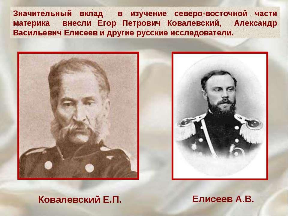 Значительный вклад в изучение северо-восточной части материка внесли Егор Пет...