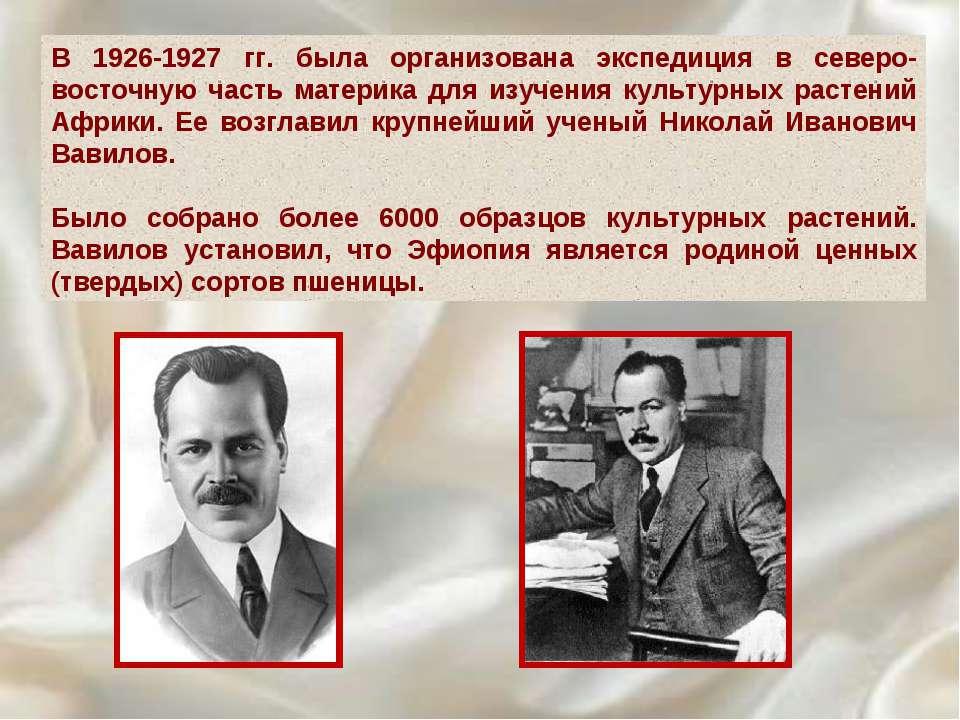 В 1926-1927 гг. была организована экспедиция в северо-восточную часть материк...
