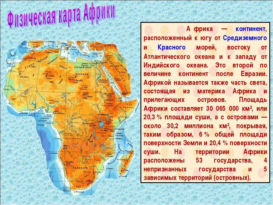 А фрика — континент, расположенный к югу от Средиземного и Красного морей, во...