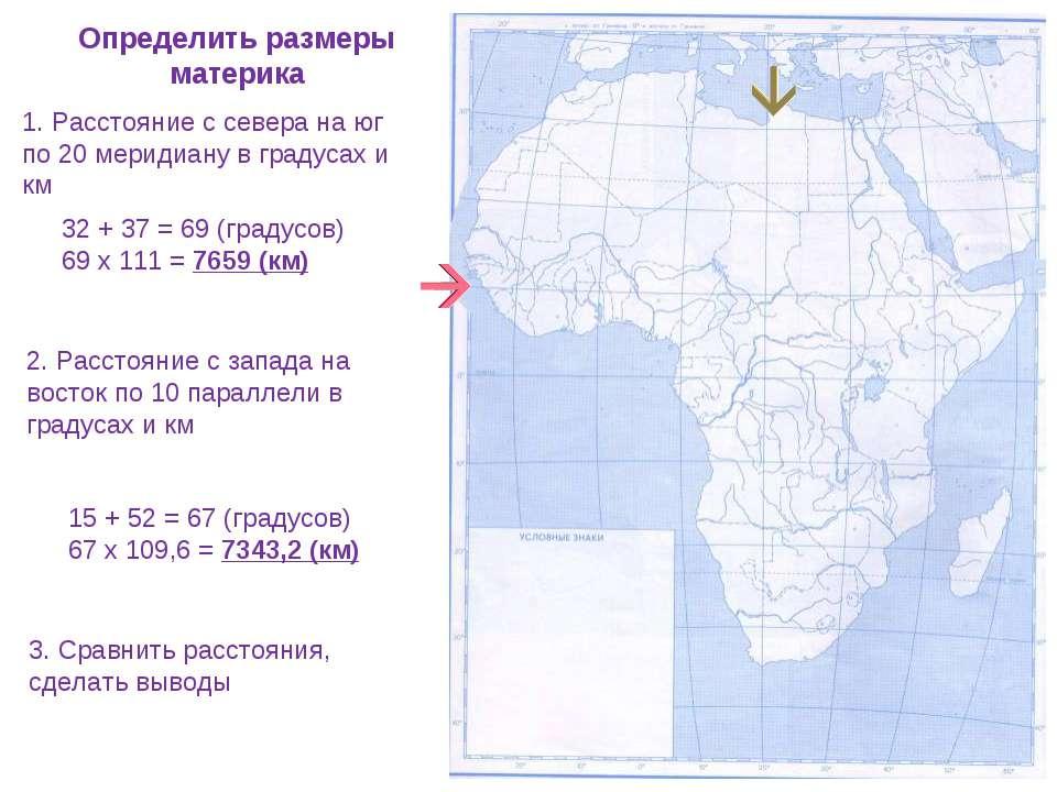 Определить размеры материка 1. Расстояние с севера на юг по 20 меридиану в гр...
