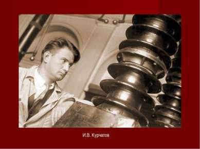 И.В. Курчатов