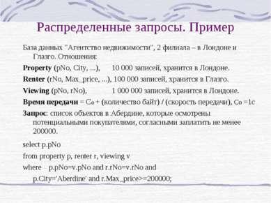 """Распределенные запросы. Пример База данных """"Агентство недвижимости"""", 2 филиал..."""