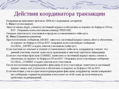 Действия координатора транзакции Координатор выполняет протокол 2ФФ по следую...