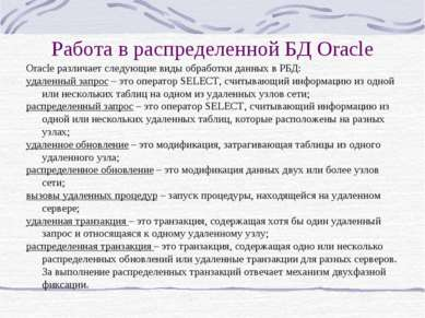 Работа в распределенной БД Oracle Oracle различает следующие виды обработки д...