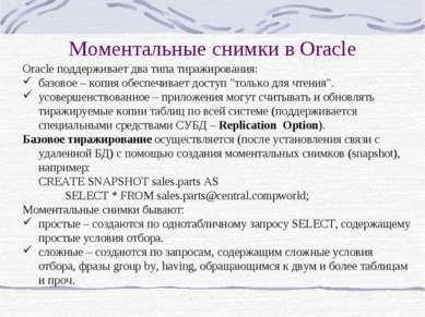 Моментальные снимки в Oracle Oracle поддерживает два типа тиражирования: базо...