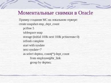 Моментальные снимки в Oracle Пример создания МС на локальном сервере: create ...