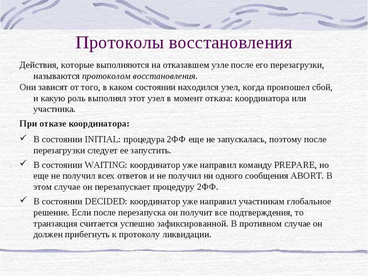 Протоколы восстановления Действия, которые выполняются на отказавшем узле пос...