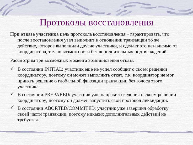 Протоколы восстановления При отказе участника цель протокола восстановления –...