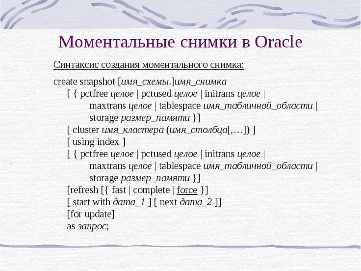 Моментальные снимки в Oracle Синтаксис создания моментального снимка: create ...
