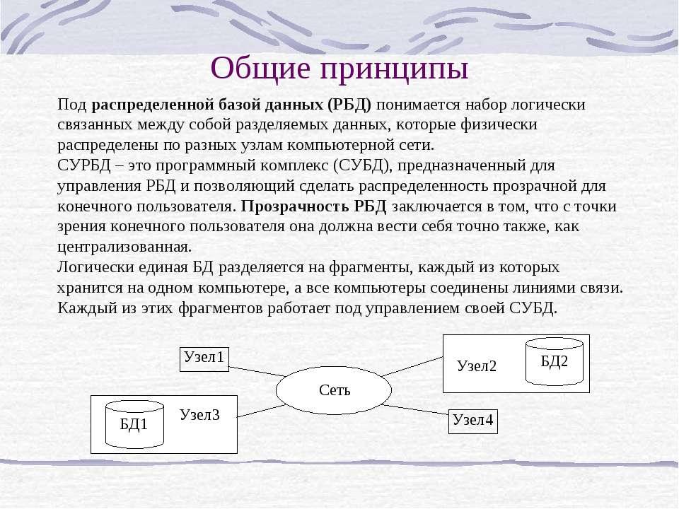 Общие принципы Под распределенной базой данных (РБД) понимается набор логичес...