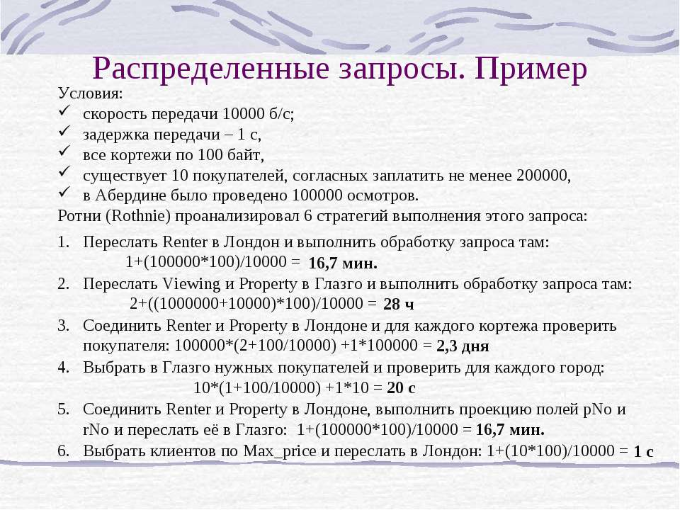 Распределенные запросы. Пример Условия: скорость передачи 10000 б/с; задержка...