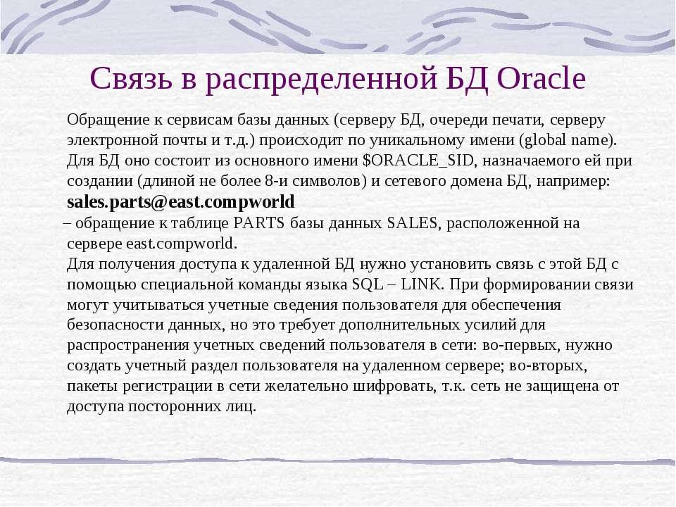 Связь в распределенной БД Oracle Обращение к сервисам базы данных (серверу БД...