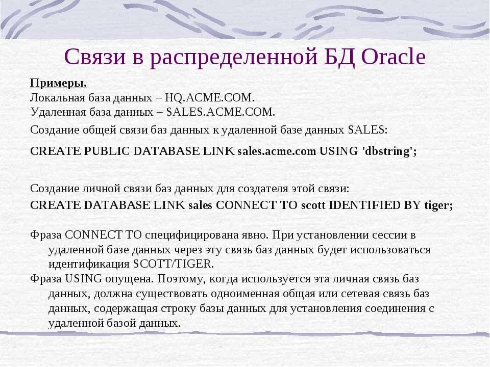Связи в распределенной БД Oracle Примеры. Локальная база данных – HQ.ACME.COM...