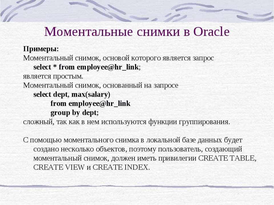Моментальные снимки в Oracle Примеры: Моментальный снимок, основой которого я...