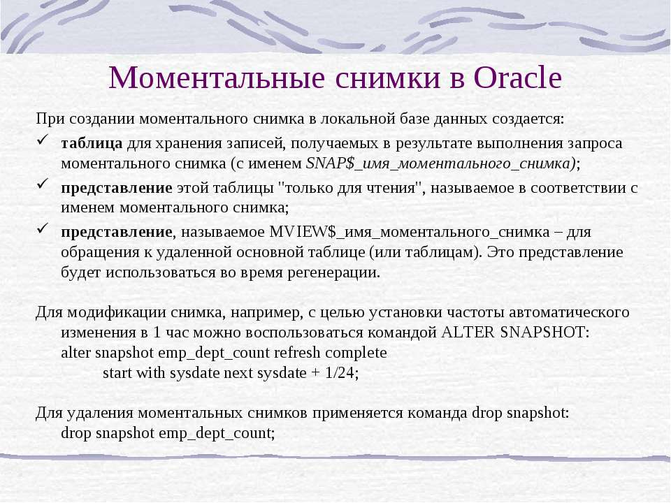 Моментальные снимки в Oracle При создании моментального снимка в локальной ба...