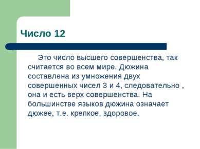 Число 12 Это число высшего совершенства, так считается во всем мире. Дюжина с...