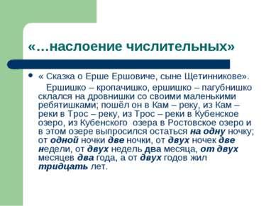 «…наслоение числительных» « Сказка о Ерше Ершовиче, сыне Щетинникове». Ершишк...