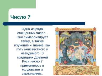 Число 7 Одно из ряда священных чисел . Оно символизирует тайну, а также изуче...