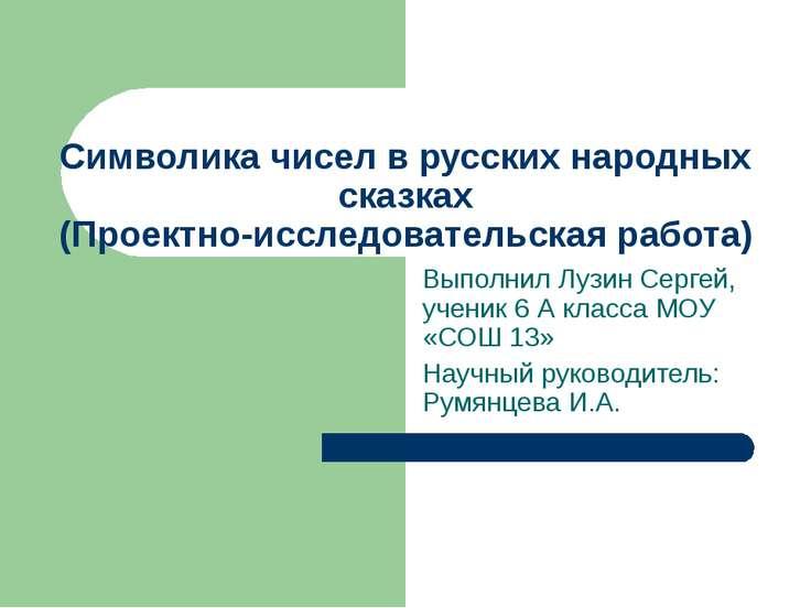 Символика чисел в русских народных сказках (Проектно-исследовательская работа...