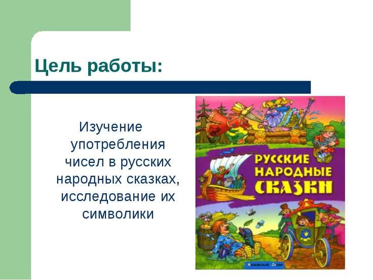 Цель работы: Изучение употребления чисел в русских народных сказках, исследов...