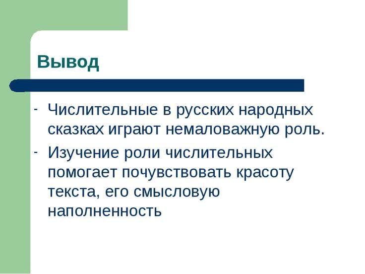 Вывод Числительные в русских народных сказках играют немаловажную роль. Изуче...