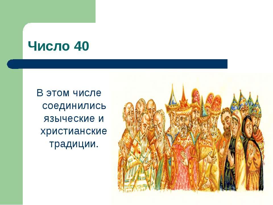 Число 40 В этом числе соединились языческие и христианские традиции.