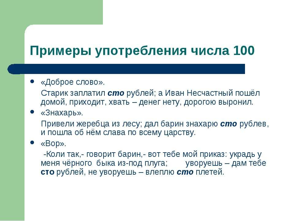 Примеры употребления числа 100 «Доброе слово». Старик заплатил сто рублей; а ...