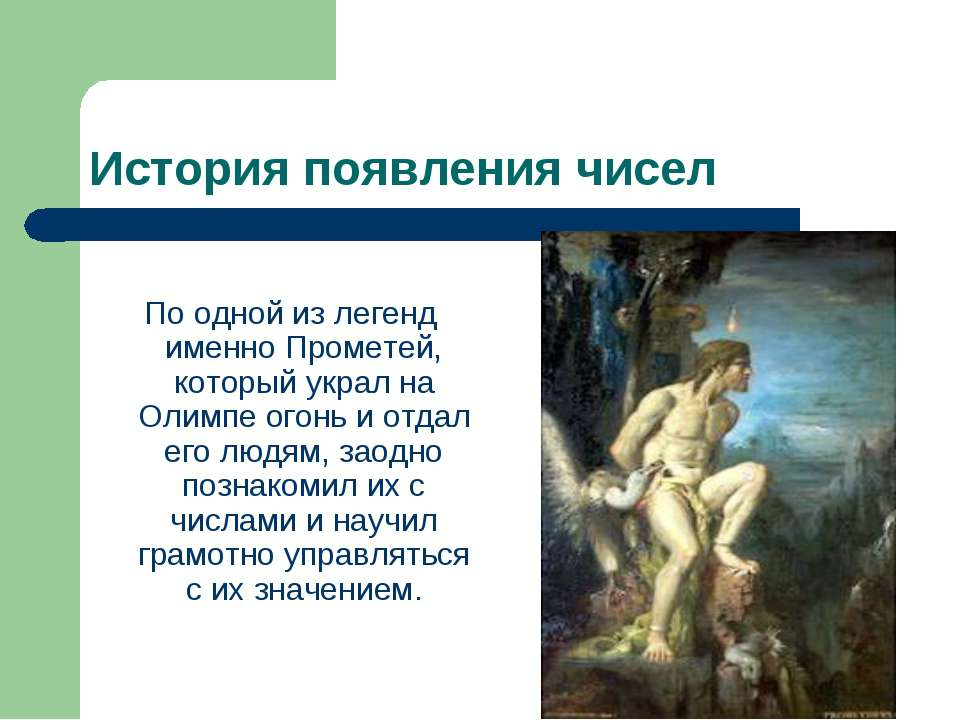 История появления чисел По одной из легенд именно Прометей, который украл на ...