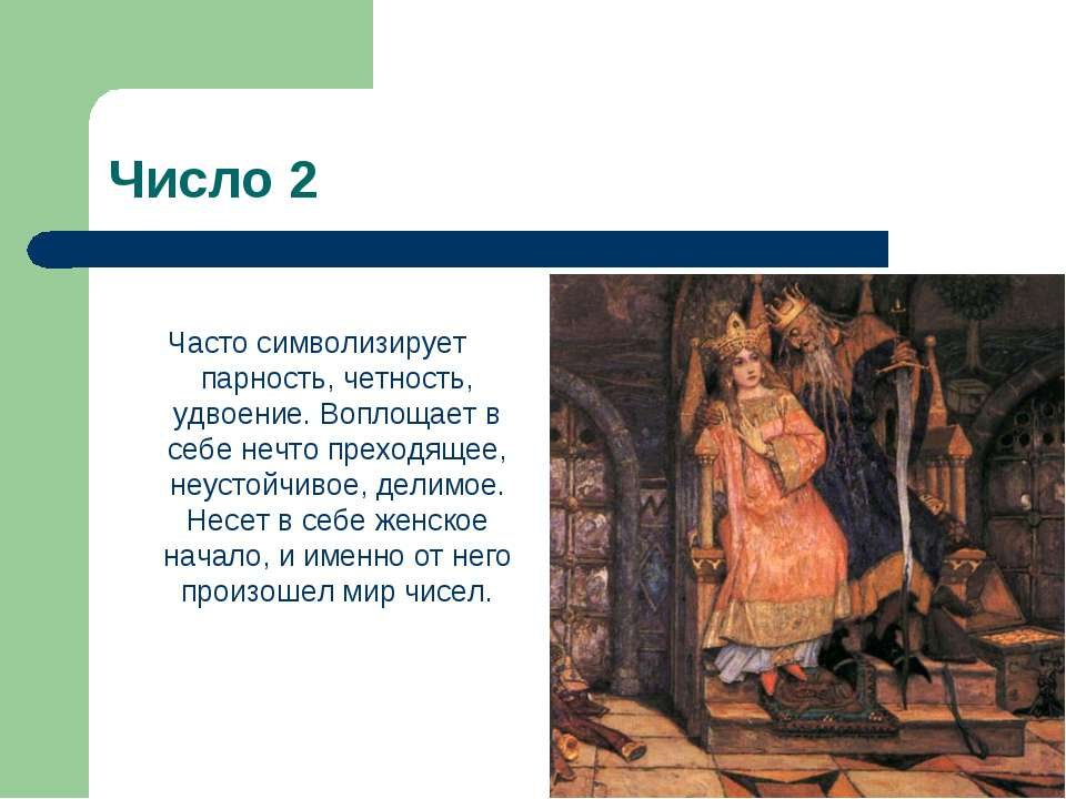 Число 2 Часто символизирует парность, четность, удвоение. Воплощает в себе не...