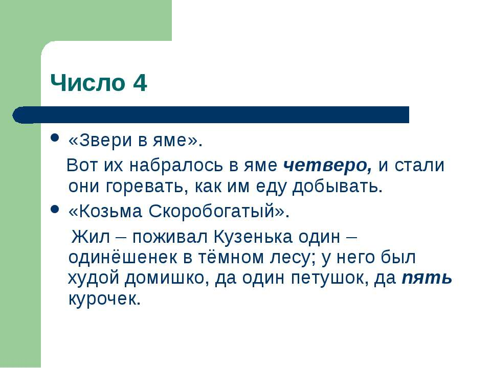 Число 4 «Звери в яме». Вот их набралось в яме четверо, и стали они горевать, ...
