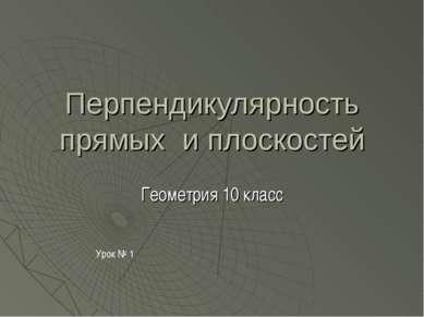 Перпендикулярность прямых и плоскостей Геометрия 10 класс Урок № 1
