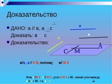 Доказательство ДАНО: а // в, а с Доказать: в с Доказательство: а в с в//а , а...