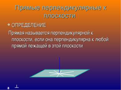 Прямые перпендикулярные к плоскости ОПРЕДЕЛЕНИЕ Прямая называется перпендикул...