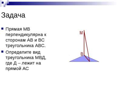 Задача Прямая МВ перпендикулярна к сторонам АВ и ВС треугольника АВС. Определ...