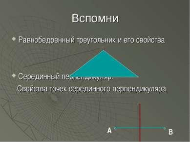 Вспомни Равнобедренный треугольник и его свойства Серединный перпендикуляр. С...