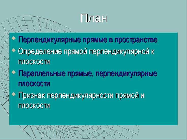 План Перпендикулярные прямые в пространстве Определение прямой перпендикулярн...