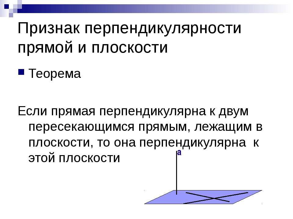 Признак перпендикулярности прямой и плоскости Теорема Если прямая перпендикул...