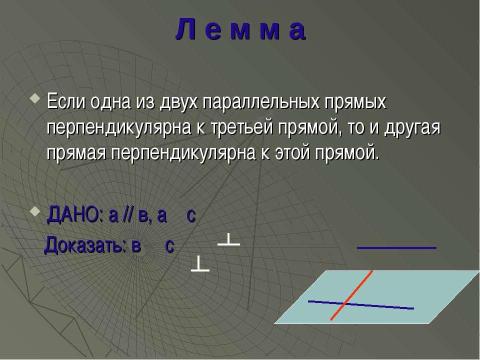 Л е м м а Если одна из двух параллельных прямых перпендикулярна к третьей пря...