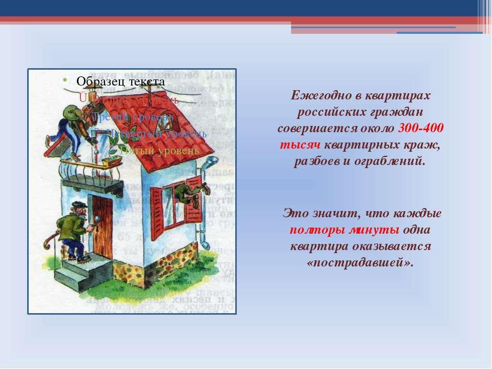 Ежегодно в квартирах российских граждан совершается около 300-400 тысяч кварт...