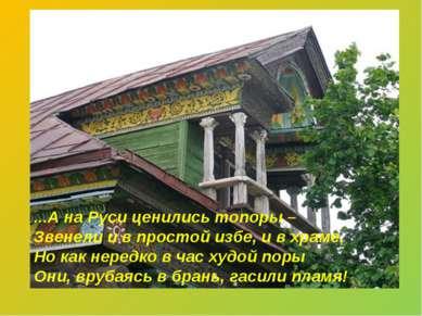 ...А на Руси ценились топоры – Звенели и в простой избе, и в храме, Но как не...