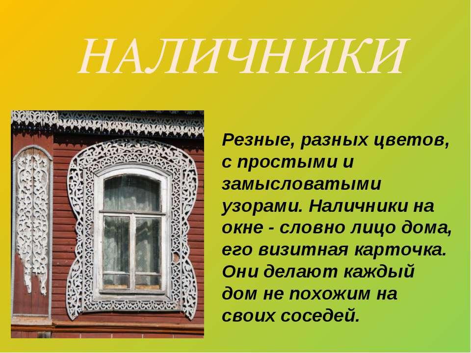 Резные, разных цветов, с простыми и замысловатыми узорами. Наличники на окне ...