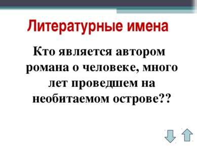 Литературные имена Кто является автором романа о человеке, много лет проведше...