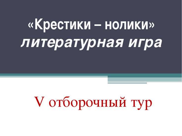 «Крестики – нолики» литературная игра V отборочный тур